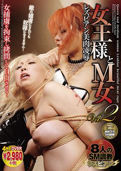【女王様動画M女】新作女王様とM女-レズビアン美肉強淫-Vol.2-レズ