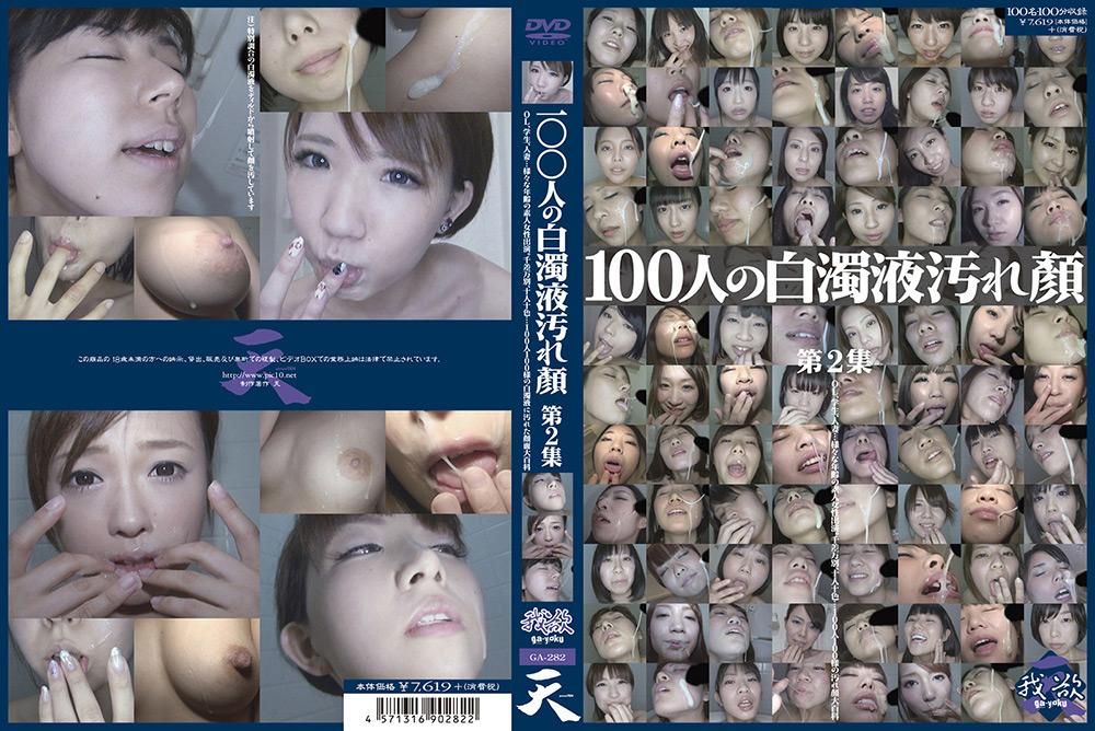 100人の白濁液汚れ顔 第2集