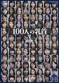 100人の乳首 第5集