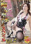 痴女聖水倶楽部スペシャル Vol.2