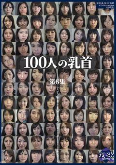 【みずえ動画】新作100人の乳首-第6集-フェチ