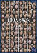 100人の尻穴 第6集