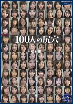 「100人の尻穴 第6集」のパッケージ画像