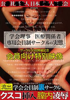 「流出 学会会員制裏サークル クスコ挿入膣...」のパッケージ画像
