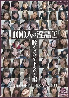 【ひなこ動画】新作100人の淫語【十】-フェチ
