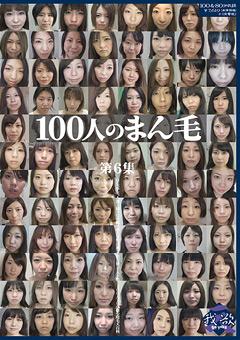 【あや動画】100人のまん毛-第6集-マニアック
