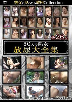 【熟女動画】50人の熟女-放尿大全集