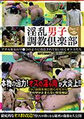 淫乱男子調教倶楽部 Part-2