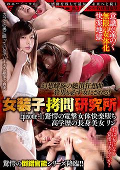 「女装子拷問研究所 Episode-1」のサンプル画像