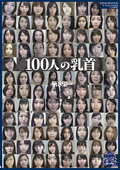 100人の乳首 第8集