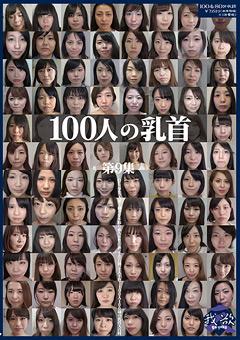 「100人の乳首 第9集」のサンプル画像