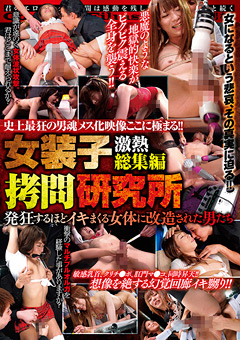 「女装子拷問研究所 激熱総集編」のサンプル画像