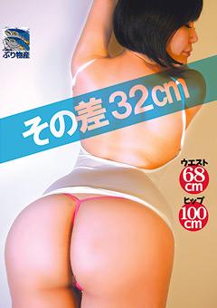 【ハメ撮り】ウエストとヒップの差が30センチ以上あるデカ尻クビレなショートカット美女とのセックス!
