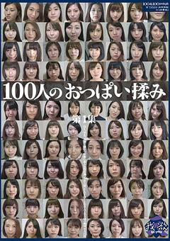 「100人のおっぱい揉み 第1集」のサンプル画像