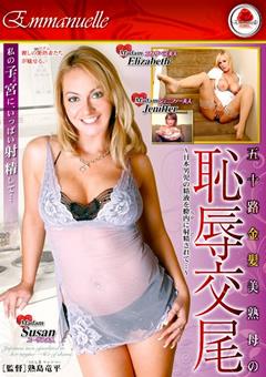 五十路金髪美熟母の恥辱交尾 ~日本男児の精液を膣内に射精されて…~