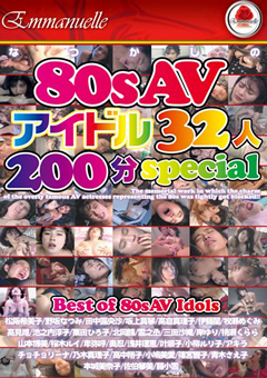 【松坂希美子動画】なつかしの80sAVアイドル32人200分-熟女
