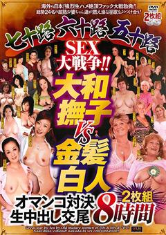 【熟女 白人】七十路六十路五十路SEX大戦争!!大和撫子vs金髪白人-熟女