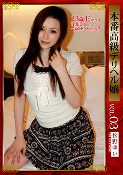 【松野ゆい動画】本番高級デリヘル嬢-VOL.03-松野ゆい-女優