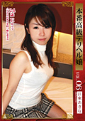 本番高級デリヘル嬢 VOL.06 江東あきな