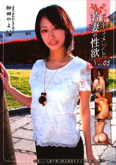 ドキュメント ~若妻の性欲~ VOL.05