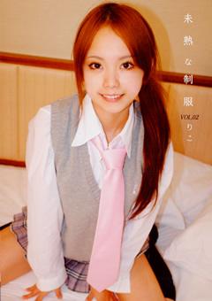未熟な制服少女 Vol.2 りこ