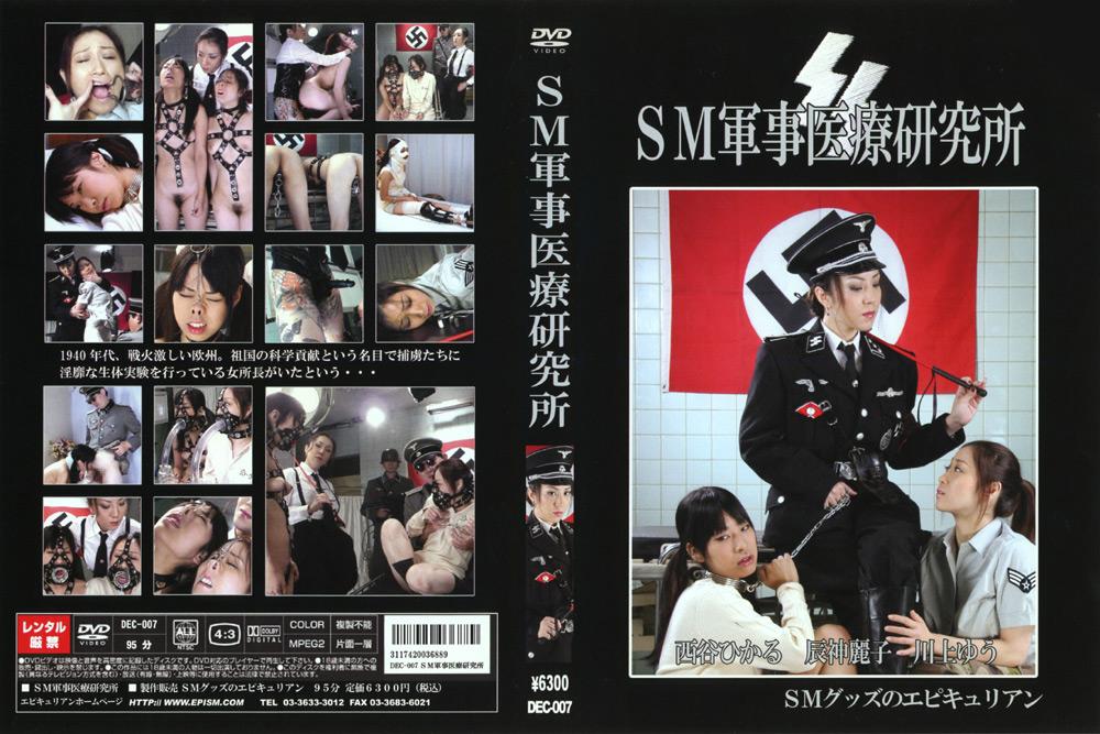 SM軍事医療研究所