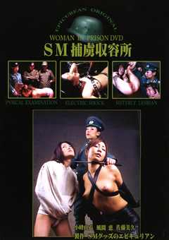 SM捕虜収容所