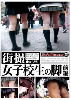 街撮 女子校生の脚 前編