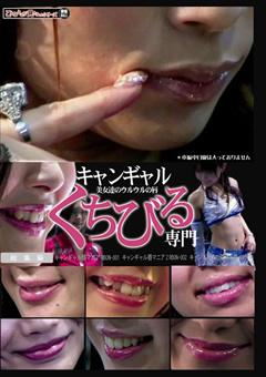 キャンギャルくちびる専門 美女達のウルウルの唇