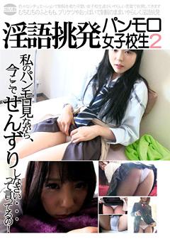 「淫語挑発パンモロ女子校生 2」のパッケージ画像