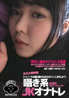 【囁き系オナトレ 動画】新作囁き系JKオナトレ-JKオナニートレーナー-女子校生