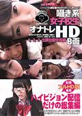 囁き系女子校生オナトレ HD 1,2,3 出演女優...