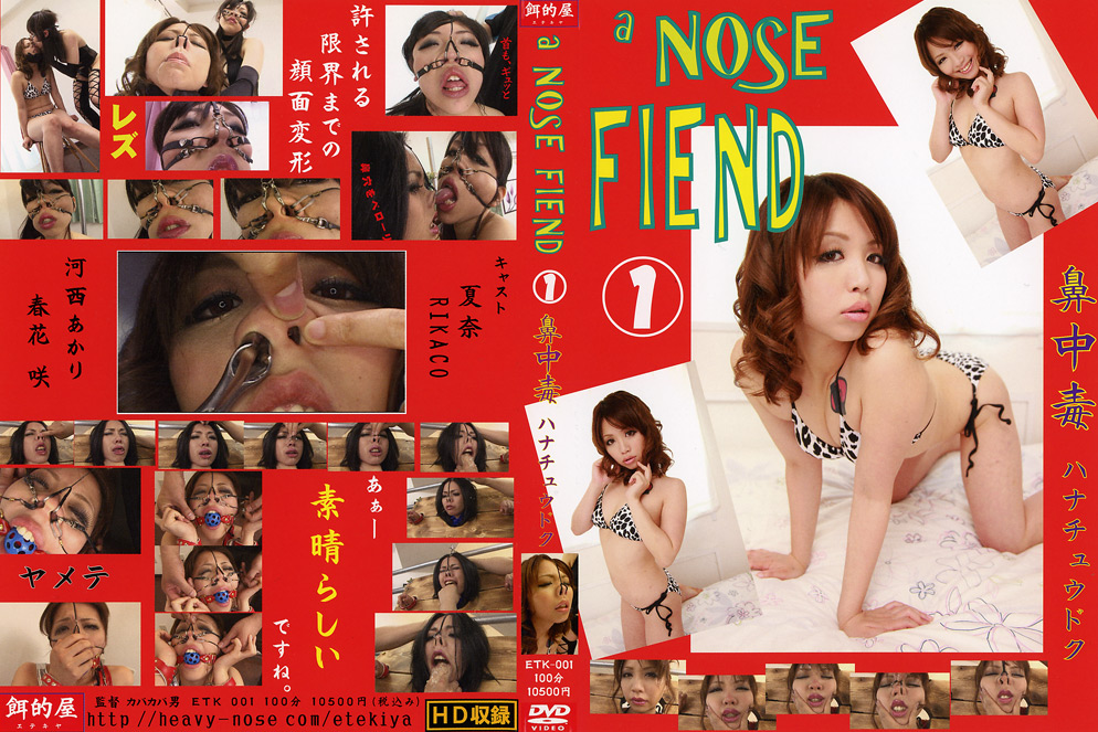 a NOSE FIEND1 鼻中毒のエロ画像