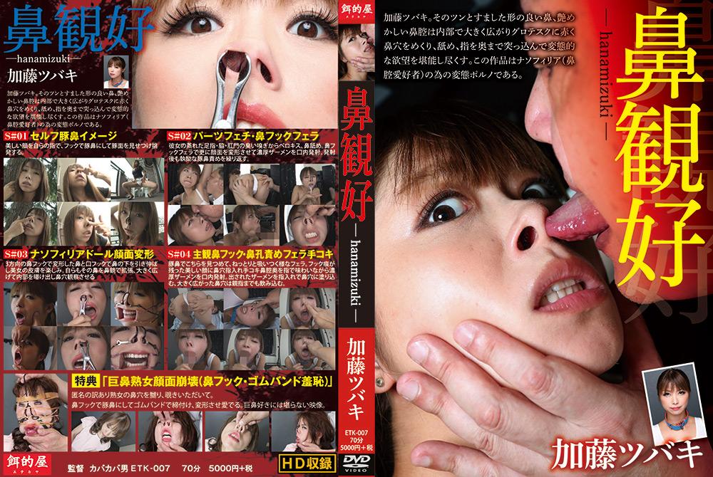 鼻観好 ‐hanamizuki‐のエロ画像
