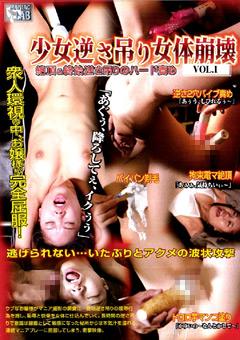 「少女逆さ吊り女体崩壊 Vol.1」のパッケージ画像