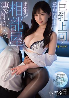 【エロ動画】パンスト巨乳がエロい女上司と童貞部下が出張先の相部屋で凄絶性交!小野夕子
