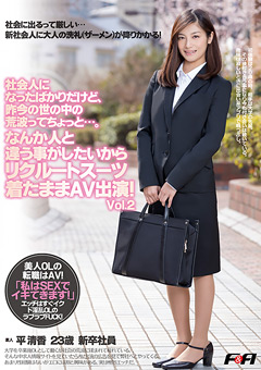 【エロ動画】リクルートスーツ着たままAV出演!新卒社員「平清香」 23歳とのセックス