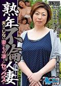熟年不倫人妻 夫にはしない妻のもの凄~いセックス!!