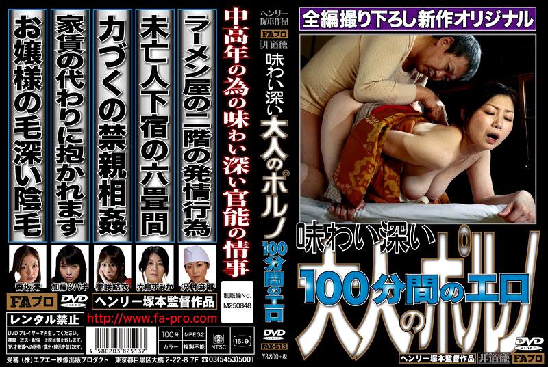味わい深い大人のポルノ 100分間のエロ