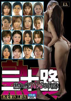 【伊沢涼子動画】人生は卑しきポルノドラマ-三十路-熟れ度70%の肉身体-ドラマ