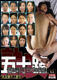 「人生は卑しきポルノドラマ 五十路 熟れ度100%の肉体」のパッケージ画像
