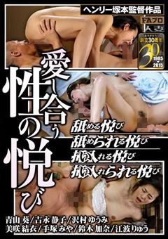 【美咲結衣動画】ヘンリー塚本-愛し合う性の悦び-ドラマ