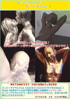 メッシーアイランド ザ・ベスト Vol.1