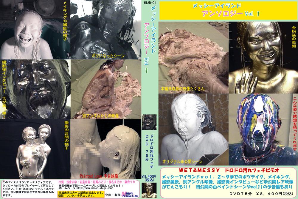 メッシーアイランド アンソロジー Vol.1
