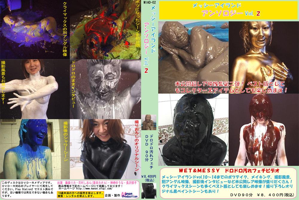メッシーアイランド アンソロジー Vol.2
