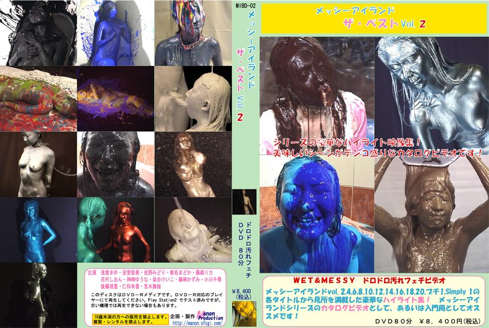 メッシーアイランド ザ・ベスト Vol.2