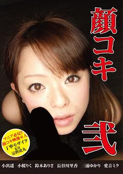 【鈴木ありさ まんこ】顔コキ-弐-フェチ