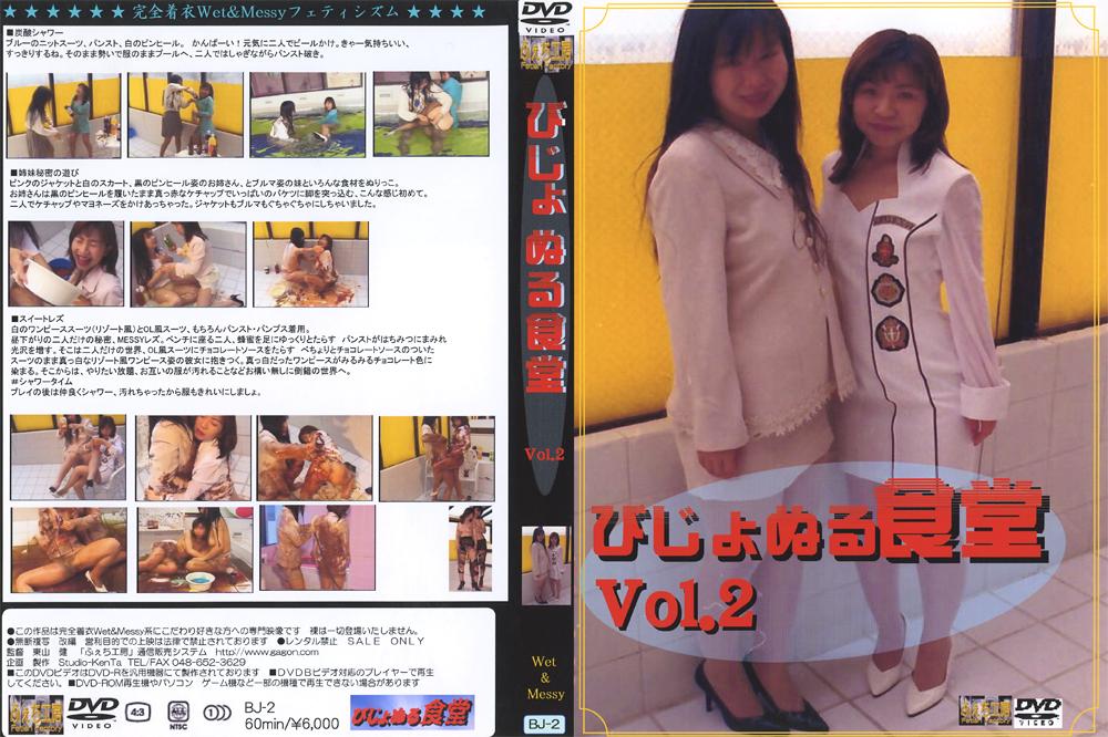 びじょぬる食堂 Vol.2