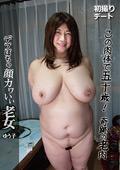 デブぽちゃ顔カワいい 老女ゆう子 SEXデート編