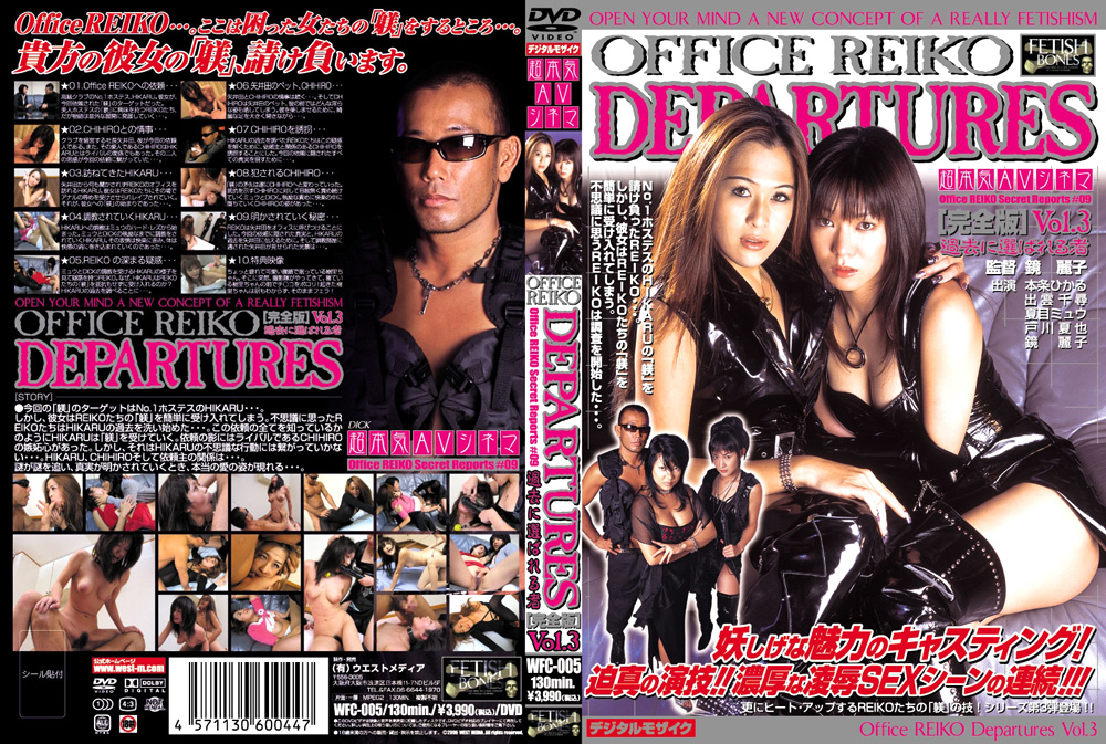 OFFICE REIKO DEPARTURES [完全版] Vol3